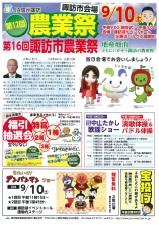 2016suwa.jpg