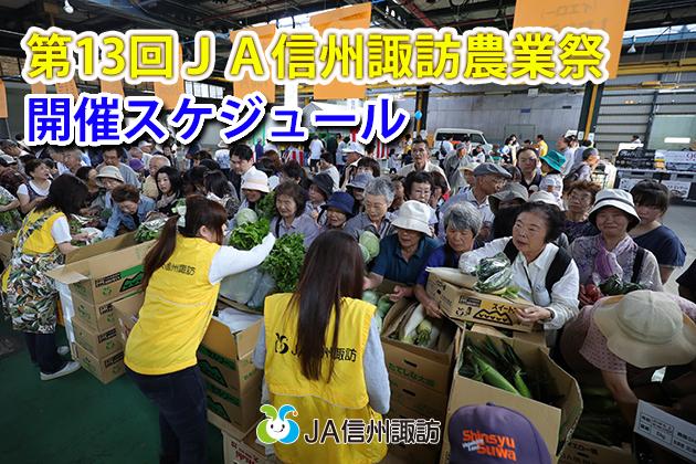 2017農業祭ページトップ画像.jpg